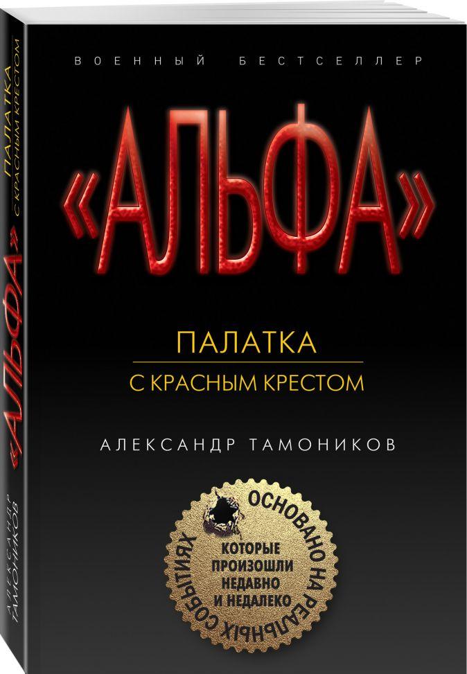 Палатка с красным крестом Александр Тамоников