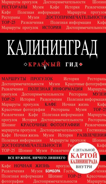 Калининград : путеводитель + карта 2-е издание - фото 1