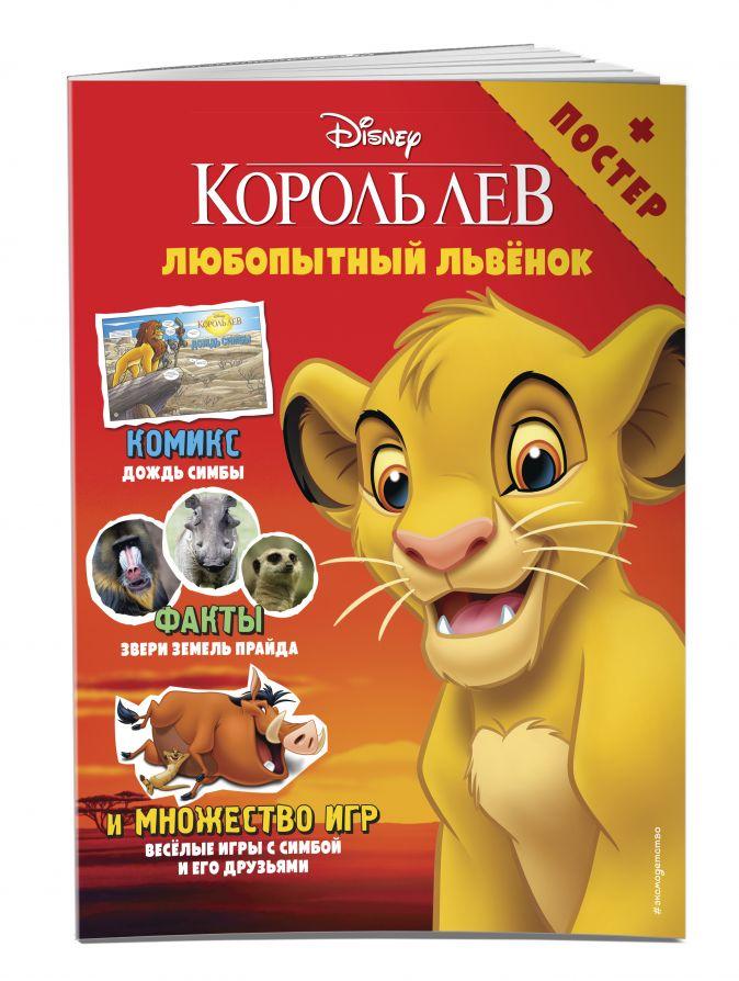 Любопытный львёнок. Игры и комиксы (+ постер)