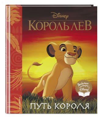Лопатин Е. - Король Лев. Путь короля. Книга для чтения (с классическими иллюстрациями) обложка книги