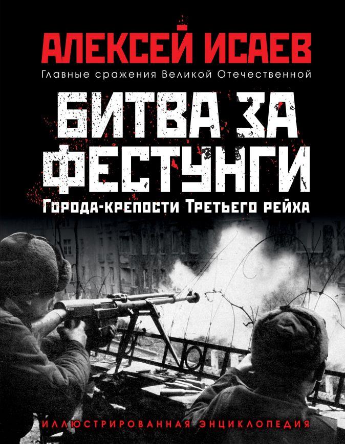 Исаев А.В. - Города-крепости Третьего Рейха: Битва за фестунги обложка книги