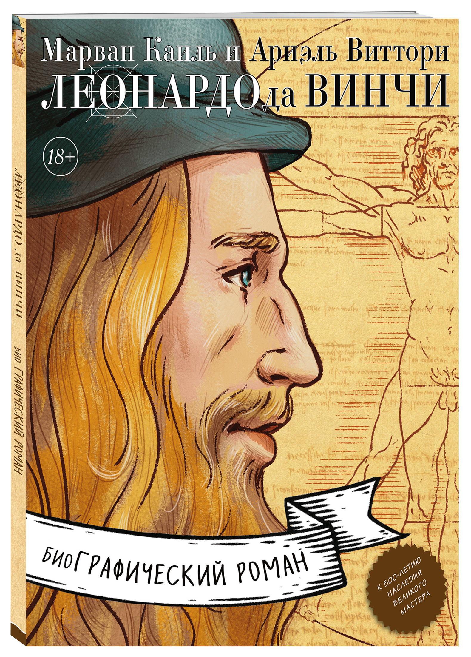 Леонардо да Винчи. Биография в комиксах ( Каиль Марван, Ариэль Виттори  )