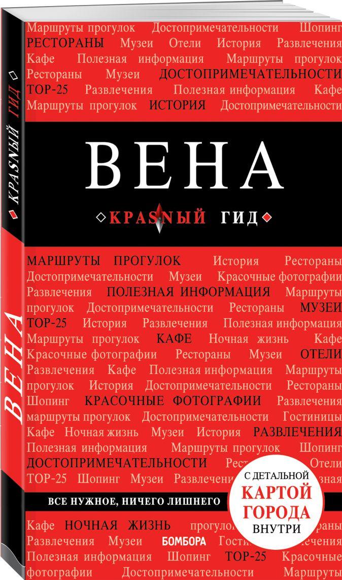 Вена. 6-е изд. испр. и доп. Пушкин В.А.