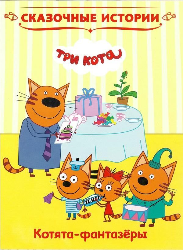 Без автора - Котята-фантазеры. Три кота. Сказочные истории обложка книги