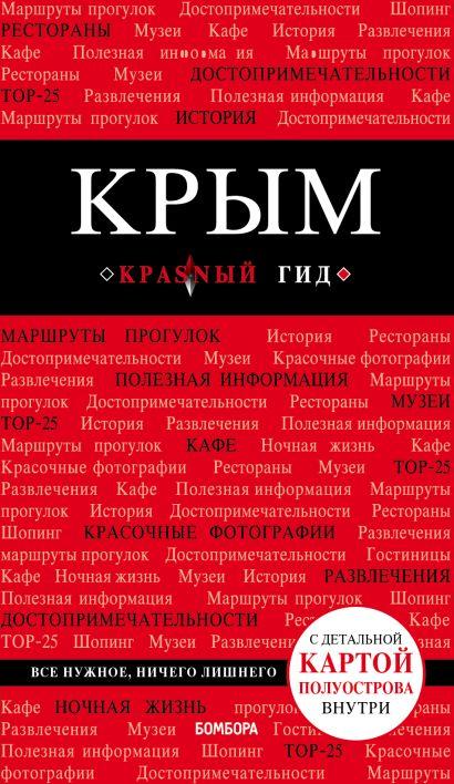 Крым. 4-е изд., испр. и доп. - фото 1