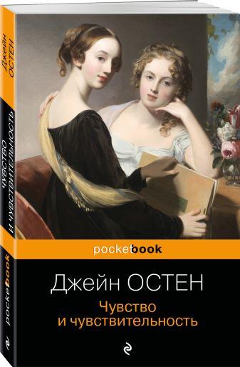 Джейн Остен - Чувство и чувствительность обложка книги