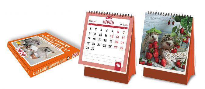 """Елена Еремина - Настольный календарь с ежиками 2020 """"Сладкого Нового года!"""" (125х145 мм; белая пружина, в коробке, подставка домиком) обложка книги"""