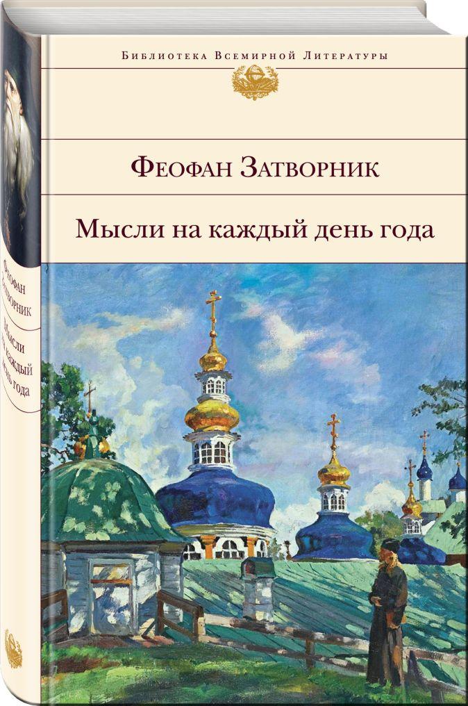 Феофан Затворник - Мысли на каждый день года обложка книги