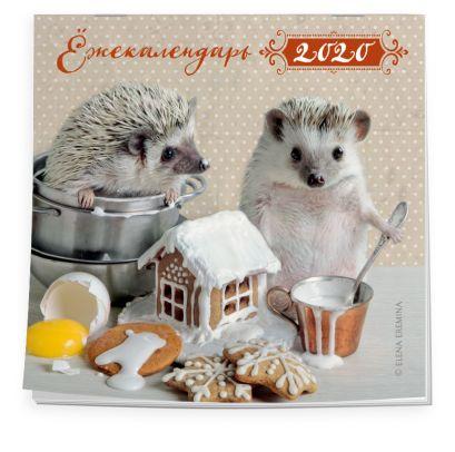 Ёжекалендарь (пряничный домик). Календарь настенный на 2020 год (170х170 мм) - фото 1