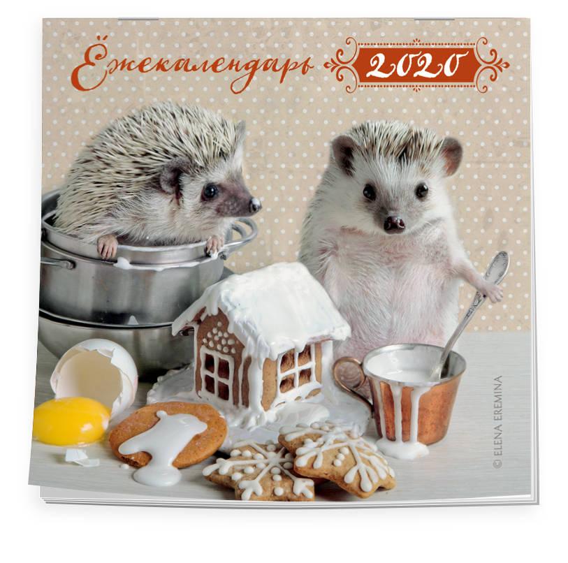 Елена Еремина Ёжекалендарь (пряничный домик). Календарь настенный на 2020 год (170х170 мм)