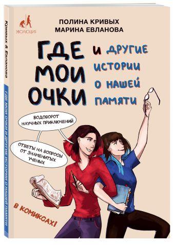 Полина Кривых, Марина Евланова - Где мои очки, и другие истории о нашей памяти обложка книги