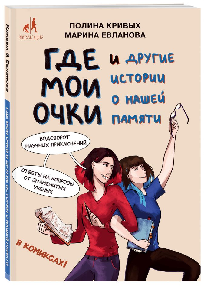 Где мои очки, и другие истории о нашей памяти Полина Кривых, Марина Евланова
