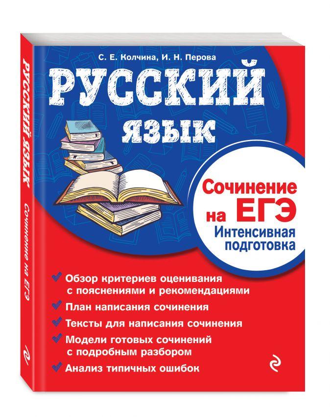 Русский язык. Сочинение на ЕГЭ. Интенсивная подготовка С. Е. Колчина, И. Н. Перова