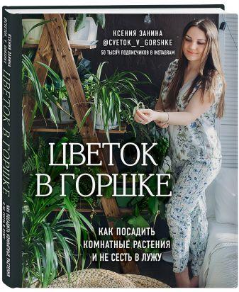 Ксения Занина - Цветок в горшке. Как посадить комнатные растения и не сесть в лужу обложка книги