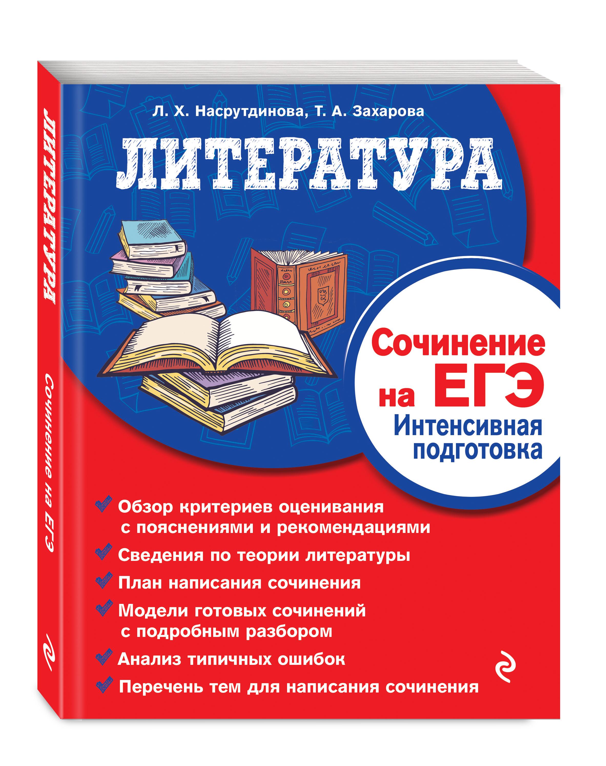 купить Л. Х. Насрутдинова, Т. А. Захарова Литература. Сочинение на ЕГЭ. Интенсивная подготовка онлайн
