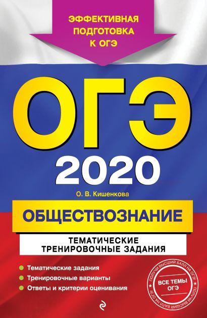 ОГЭ-2020. Обществознание. Тематические тренировочные задания - фото 1