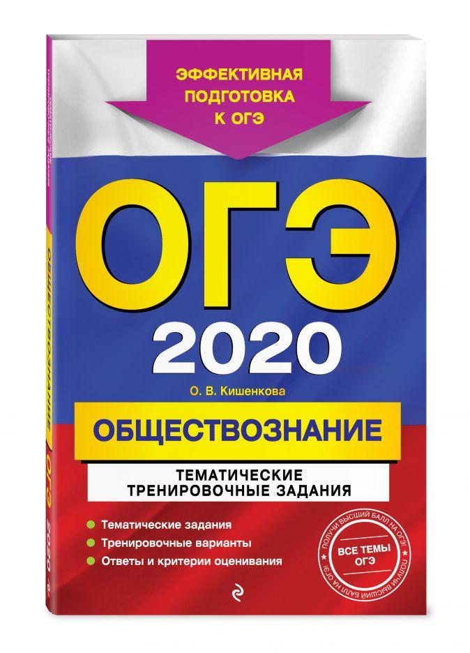 ОГЭ-2020. Обществознание. Тематические тренировочные задания О. В. Кишенкова