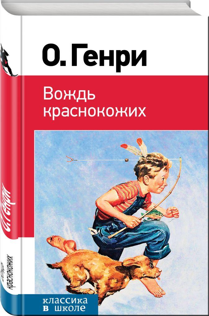 О. Генри - Вождь краснокожих обложка книги