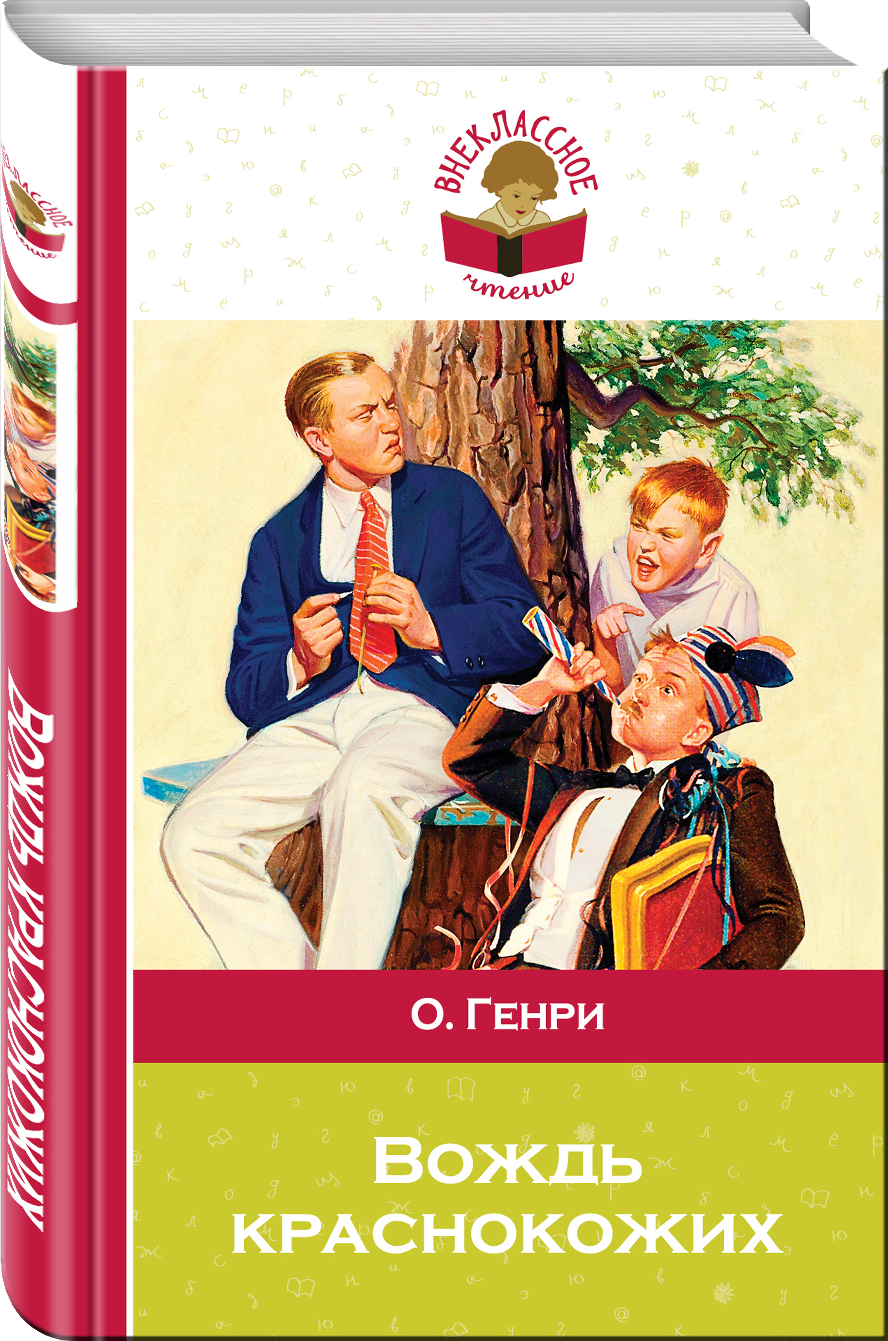 Генри О. Вождь краснокожих о генри рассказы уровень 3