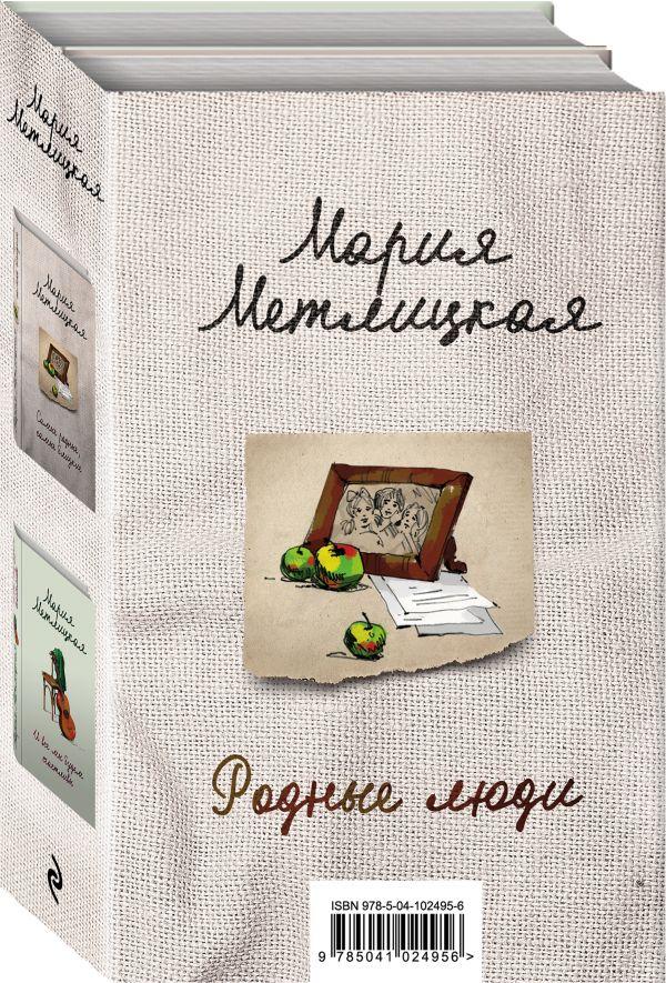 Метлицкая Мария Родные люди (комплект из 2 книг)