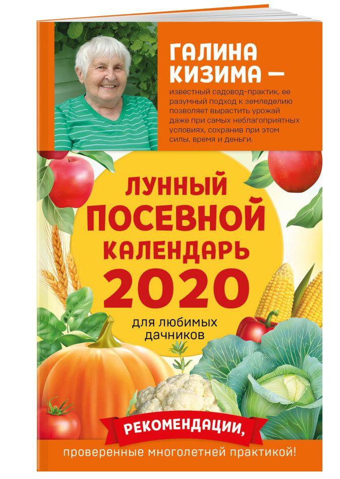 Галина Кизима - Лунный посевной календарь для любимых дачников 2020 от Галины Кизимы обложка книги