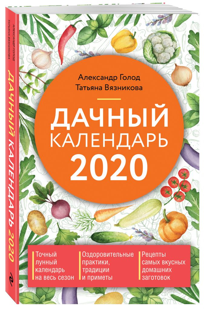 Дачный календарь 2020 Александр Голод, Татьяна Вязникова