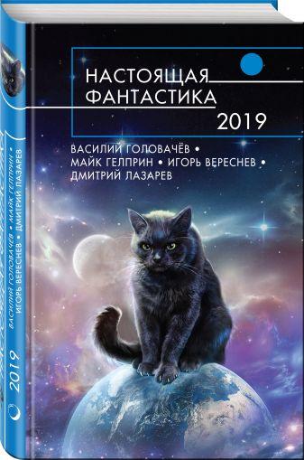 Головачёв В., Лукин Д., Вереснев И. и др. - Настоящая фантастика-2019 обложка книги