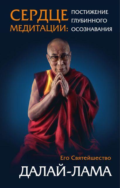 Сердце медитации (7БЦ) - фото 1
