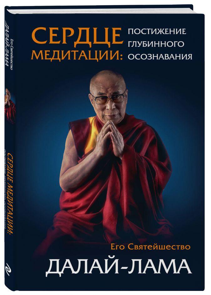Сердце медитации (7БЦ) Далай-лама