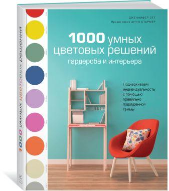 Отт Дж. - 1000 умных цветовых решений гардероба и интерьера обложка книги