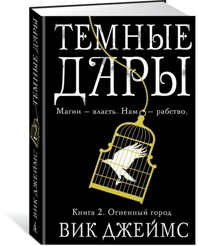 Джеймс В. - Темные Дары. Книга 2. Огненный город обложка книги