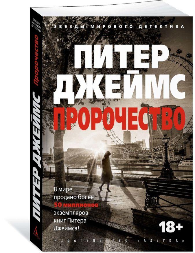 Джеймс П. - Пророчество обложка книги