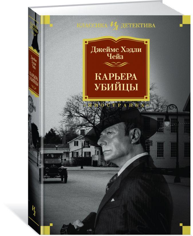 Чейз Дж.Х. - Карьера убийцы обложка книги