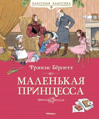 Бёрнетт Ф. - Маленькая принцесса. Бёрнетт обложка книги