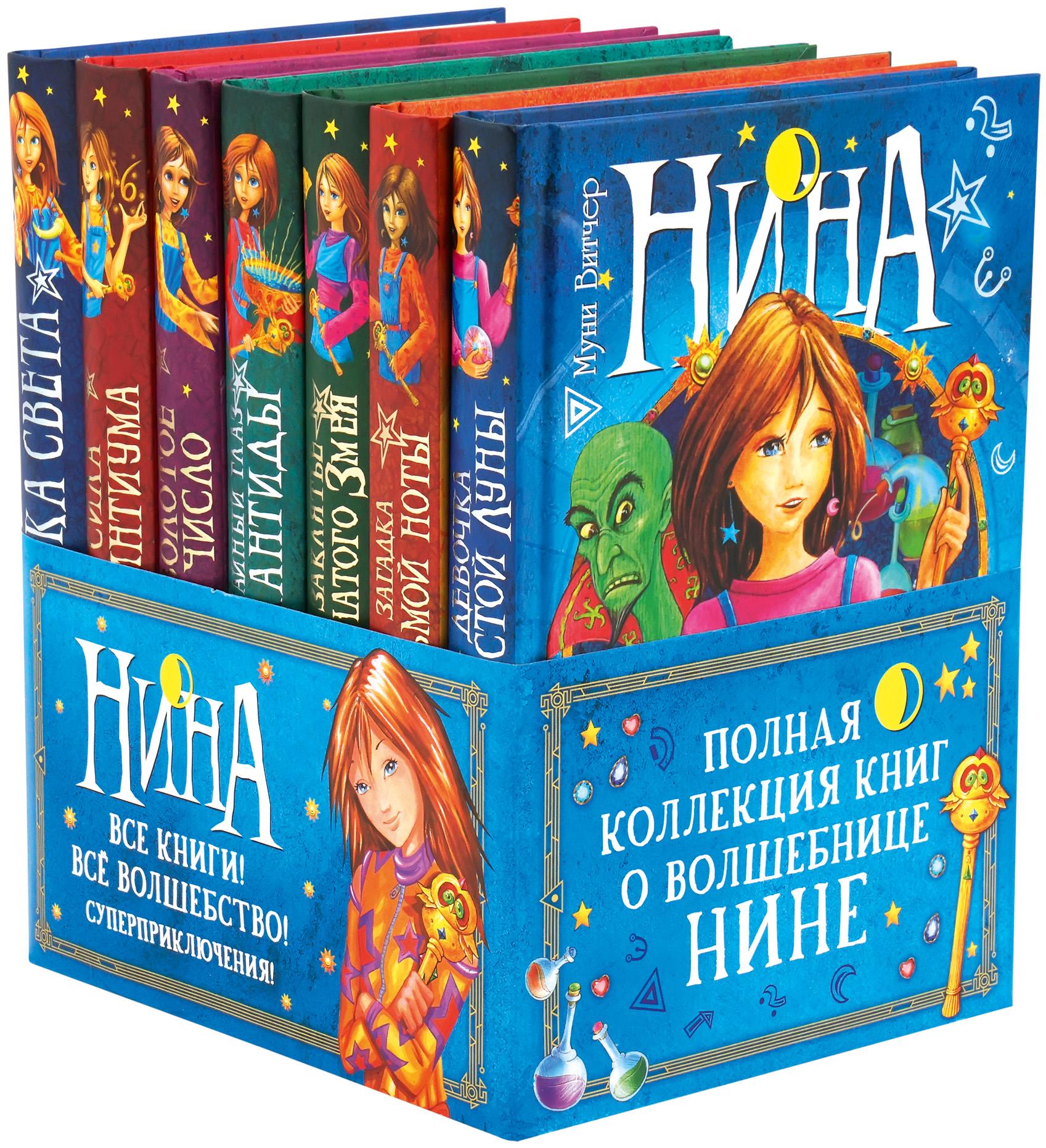 Без автора Нина. Подарочный комплект из 7 книг