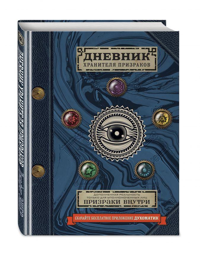 Эшер Д. - Дневник хранителя призраков (с дополненной реальностью) обложка книги
