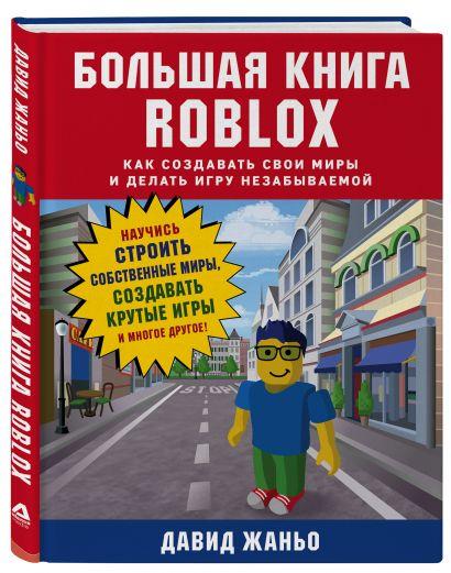 Большая книга Roblox. Как создавать свои миры и делать игру незабываемой - фото 1