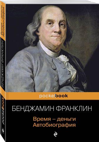 Бенджамин Франклин - Время - деньги. Автобиография обложка книги