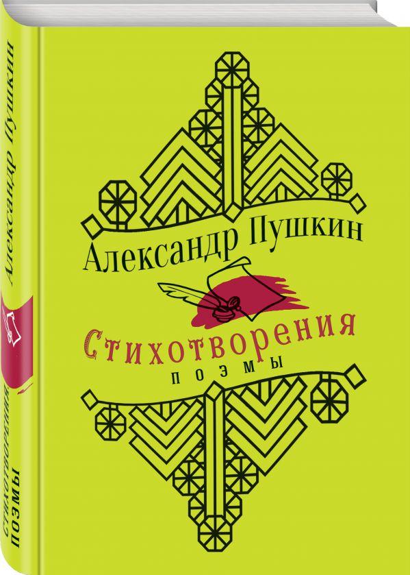 Пушкин Александр Сергеевич Стихотворения. Поэмы