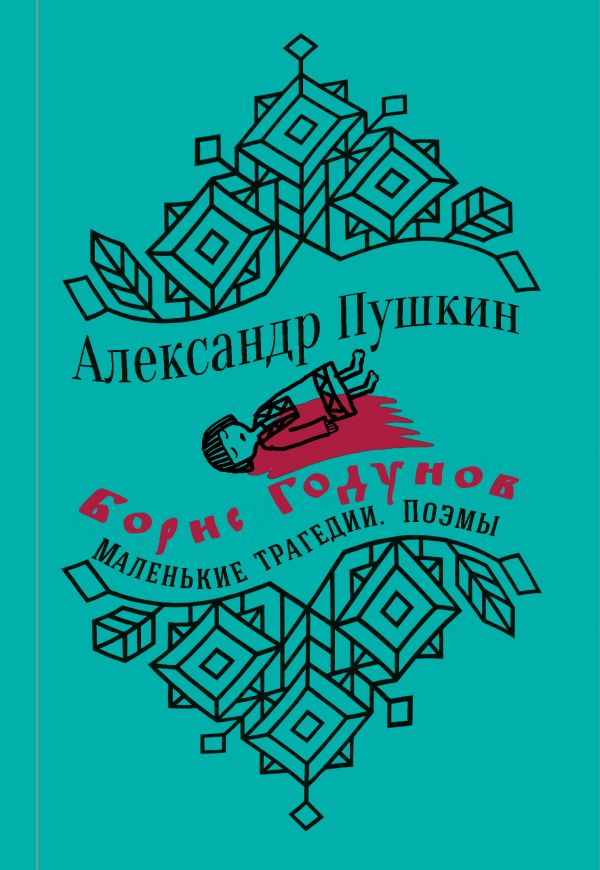 Пушкин Александр Сергеевич Борис Годунов. Маленькие трагедии