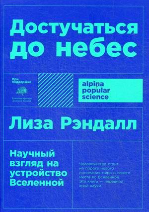 Достучаться до небес: Научный взгляд на устройство Вселенной (покет) ( Рэндалл Л.  )