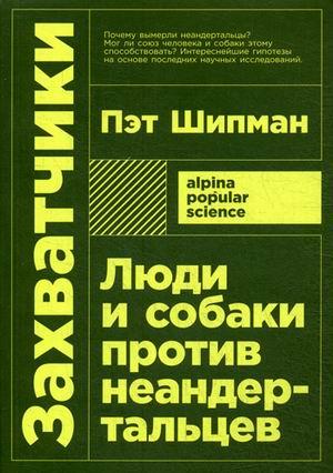Шипман П. Захватчики: Люди и собаки против неандертальцев (покет)