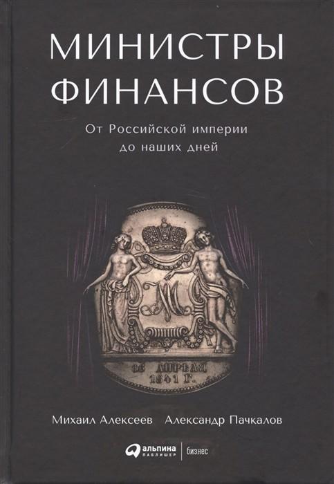 Министры финансов : От Российской империи до наших дней