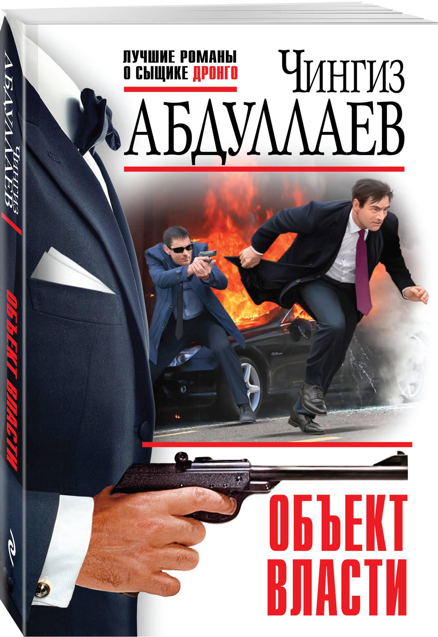 Абдуллаев Чингиз Акифович Объект власти