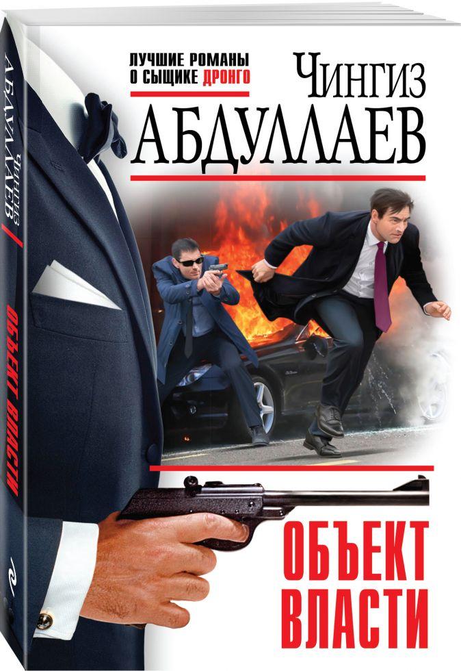 Объект власти Чингиз Абдуллаев