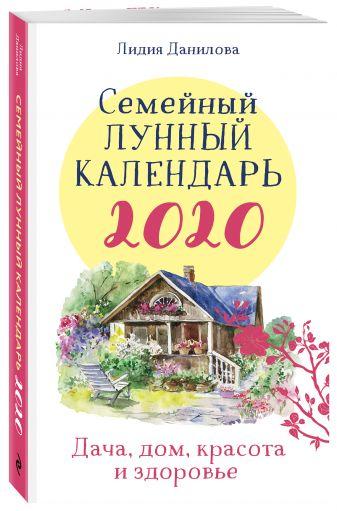 Лидия Данилова - Семейный лунный календарь 2020. Дача, дом, красота и здоровье обложка книги