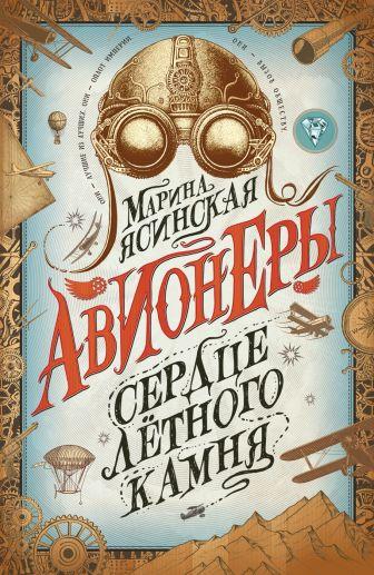 Ясинская М. - Авионеры. 1. Сердце летного камня обложка книги