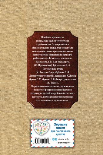 Новейшая хрестоматия по литературе. 1 класс. 7-е изд., испр. и доп. Пермяк Е.А., Чуковский К.И., Осеева В.А.
