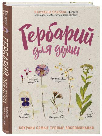 Екатерина Осипова - Гербарий для души: сохрани самые теплые воспоминания обложка книги