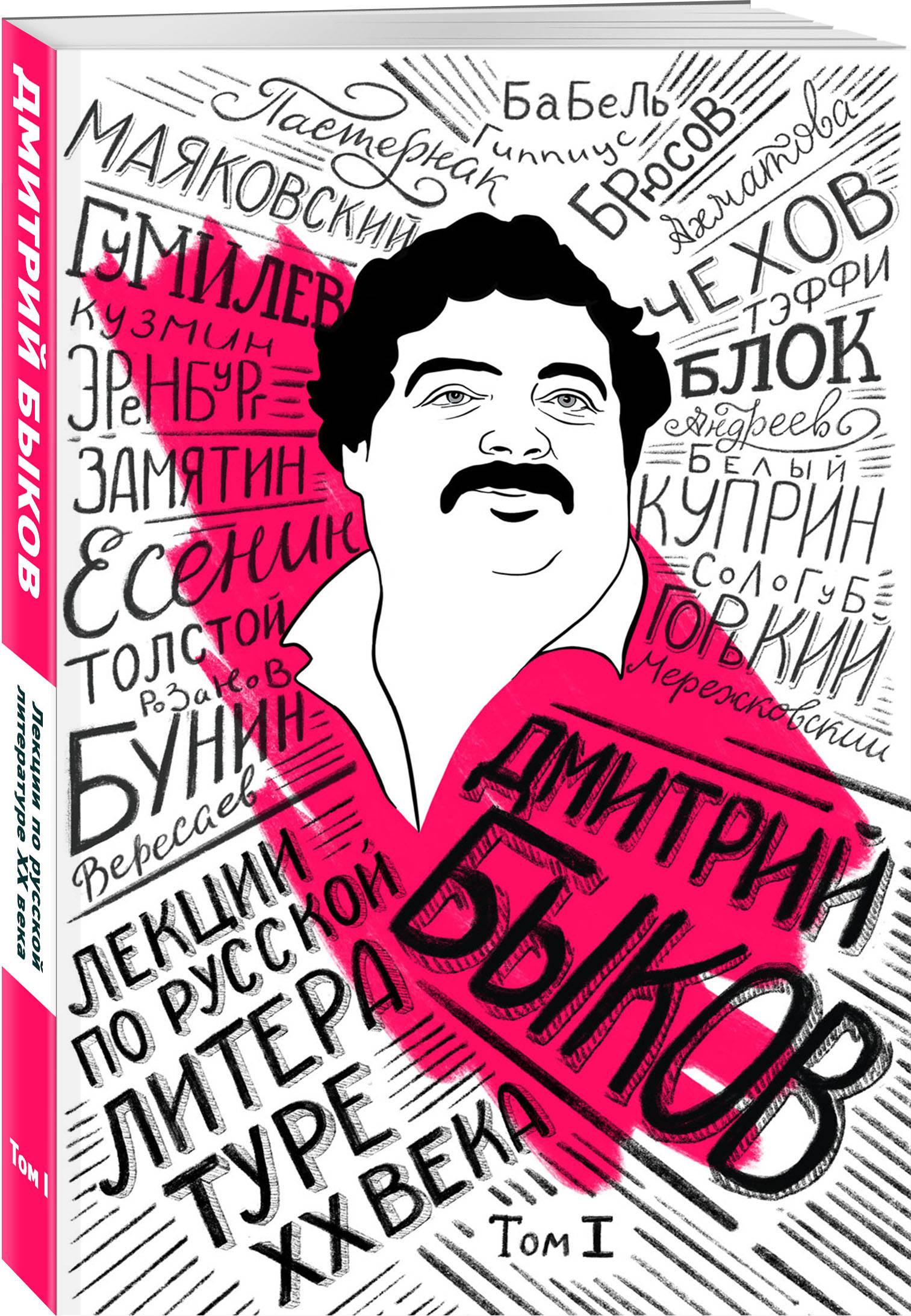Быков Дмитрий Львович Лекции по русской литературе XX века. Том 1